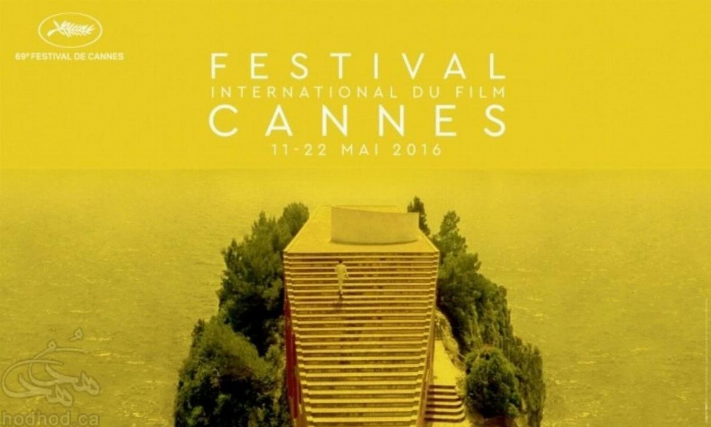 آغاز به کار جشنواره فیلم کن 2016 با فیلم هایی از وودی آلن، شان پن و اصغر فرهادی