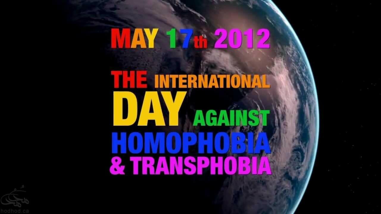17 می روز جهانی مبارزه با هموفوبیا وعدم پذیرش تنوع جنسیتی