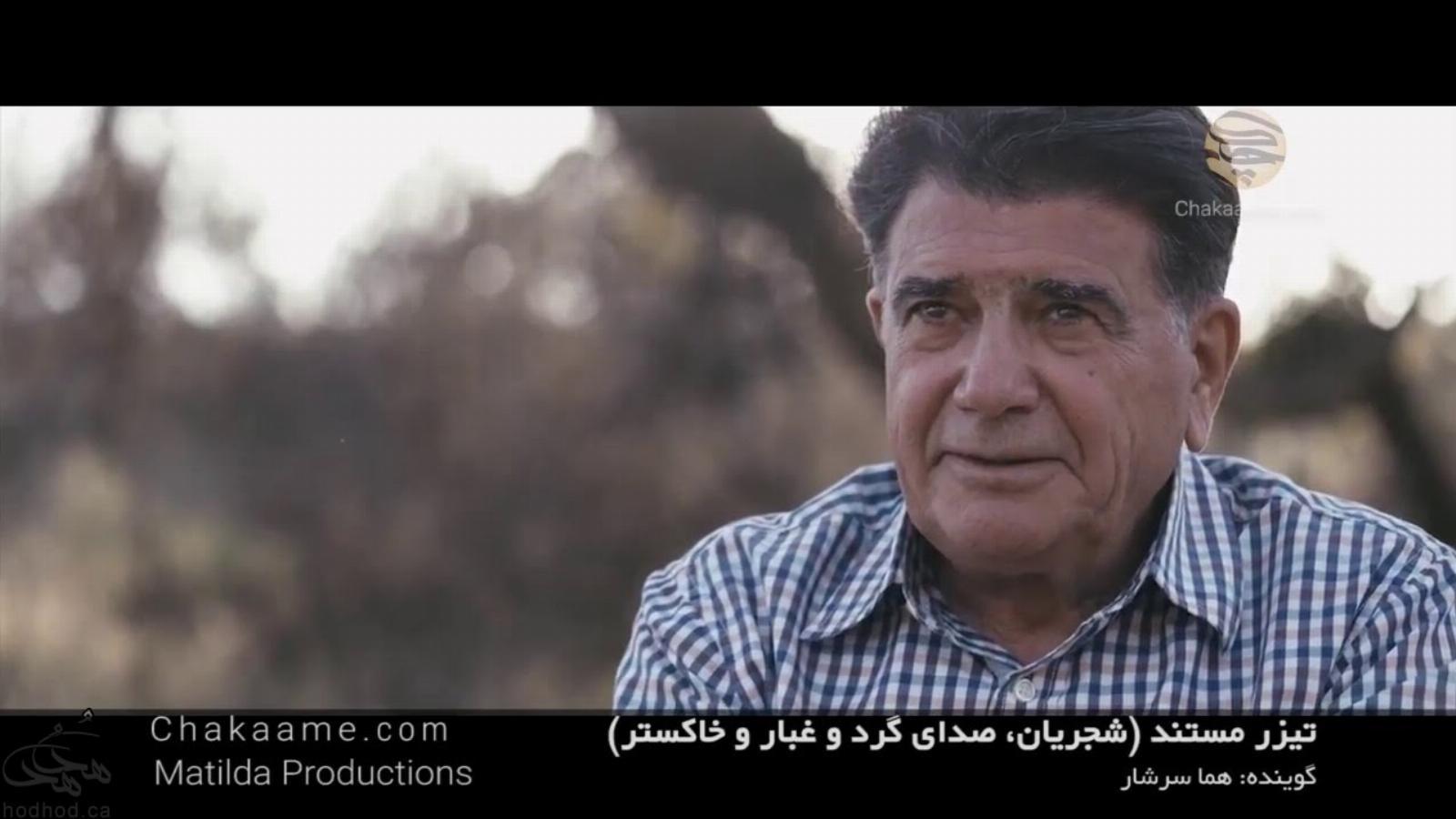 تیزر مستند خاک و خاکستر استاد محمد رضا شجریان
