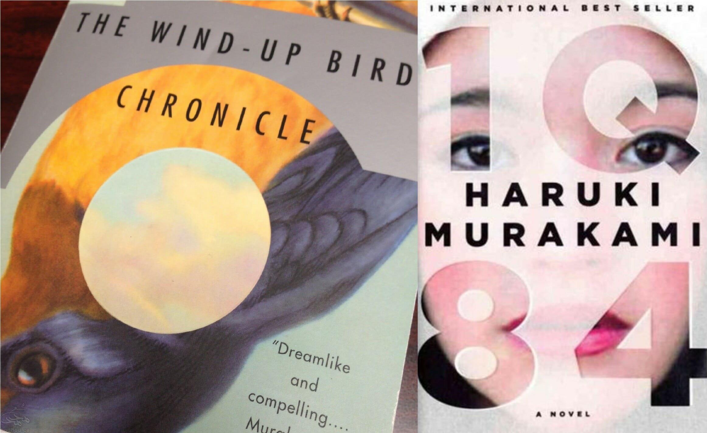 معرفی کتاب: دو اثر ناب از هاروکی موراکامی نویسنده مشهور ژاپنی: 1Q84 و سرگذشت پرنده کوکی