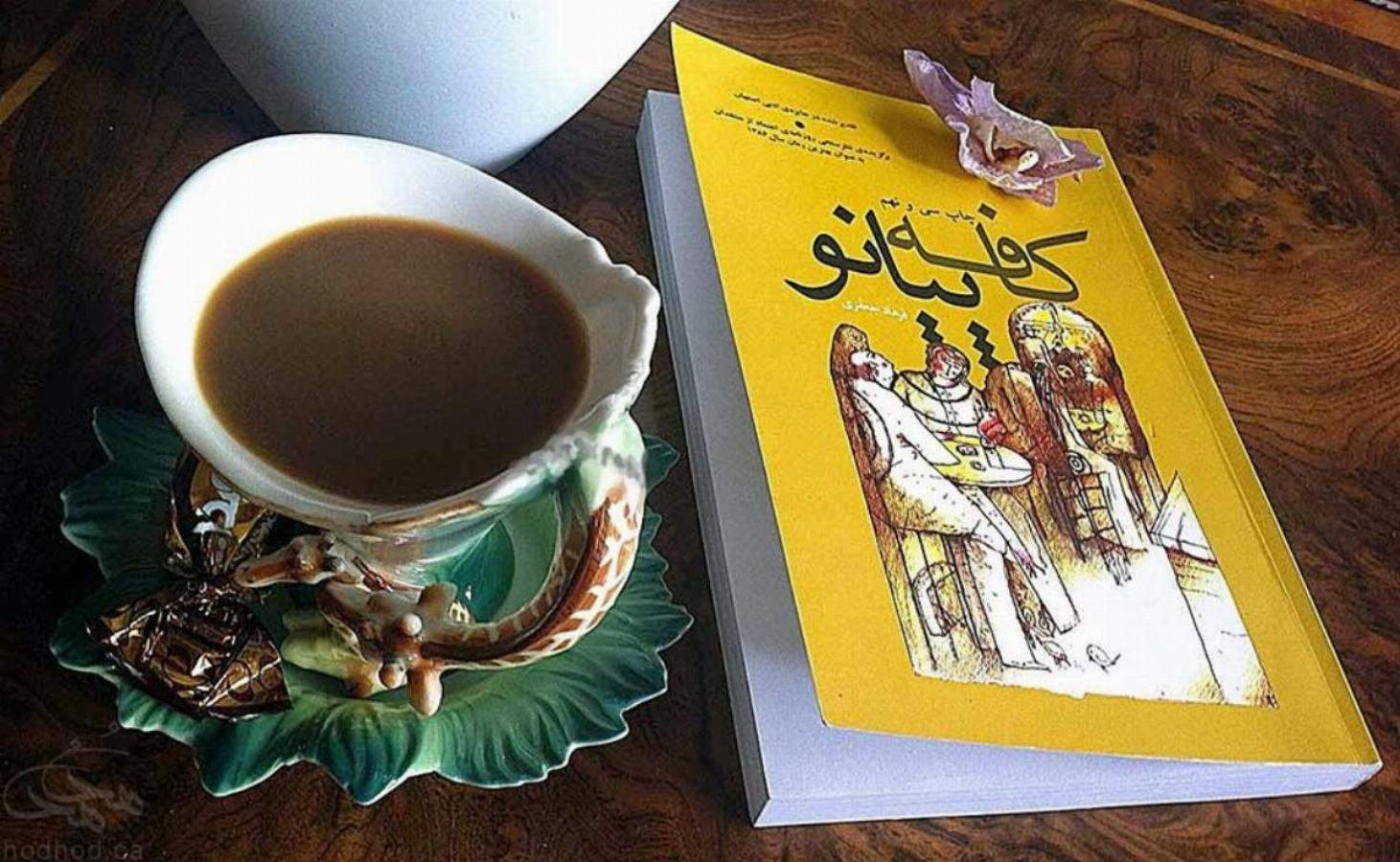 کافه پیانو روایتی از زندگی روشنفکران خرده پای ایرانی