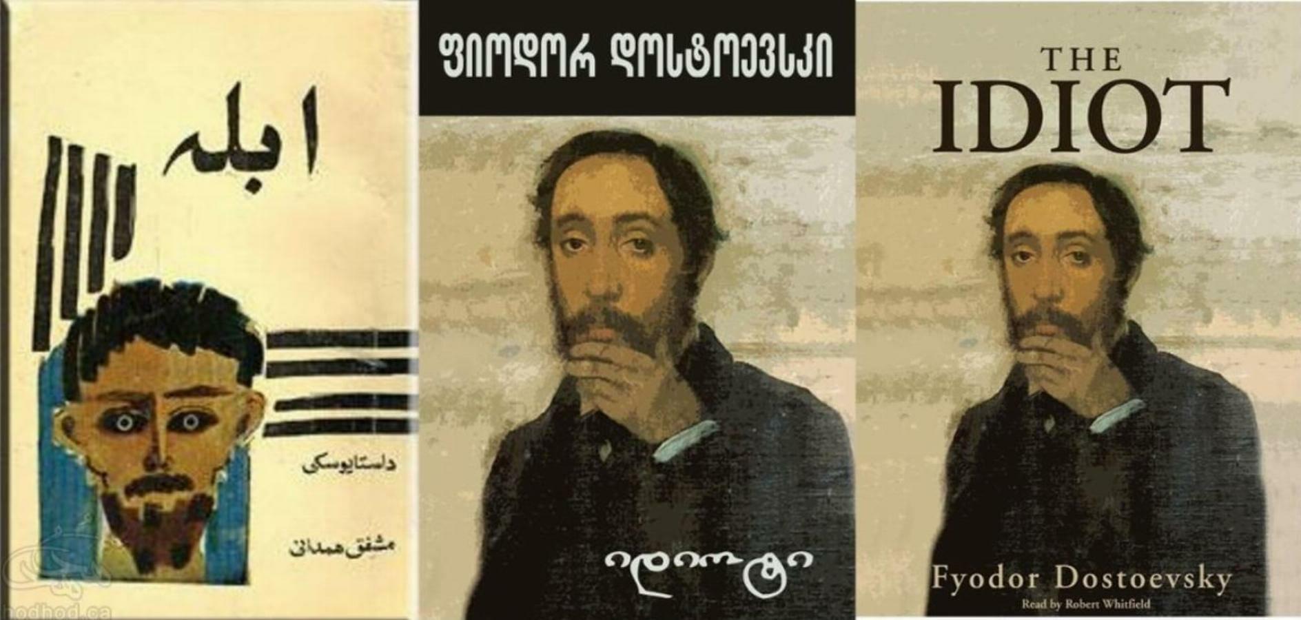 کتاب هفته: یکی از معروفترین رمانهای داستایوفسکی به نام ابله