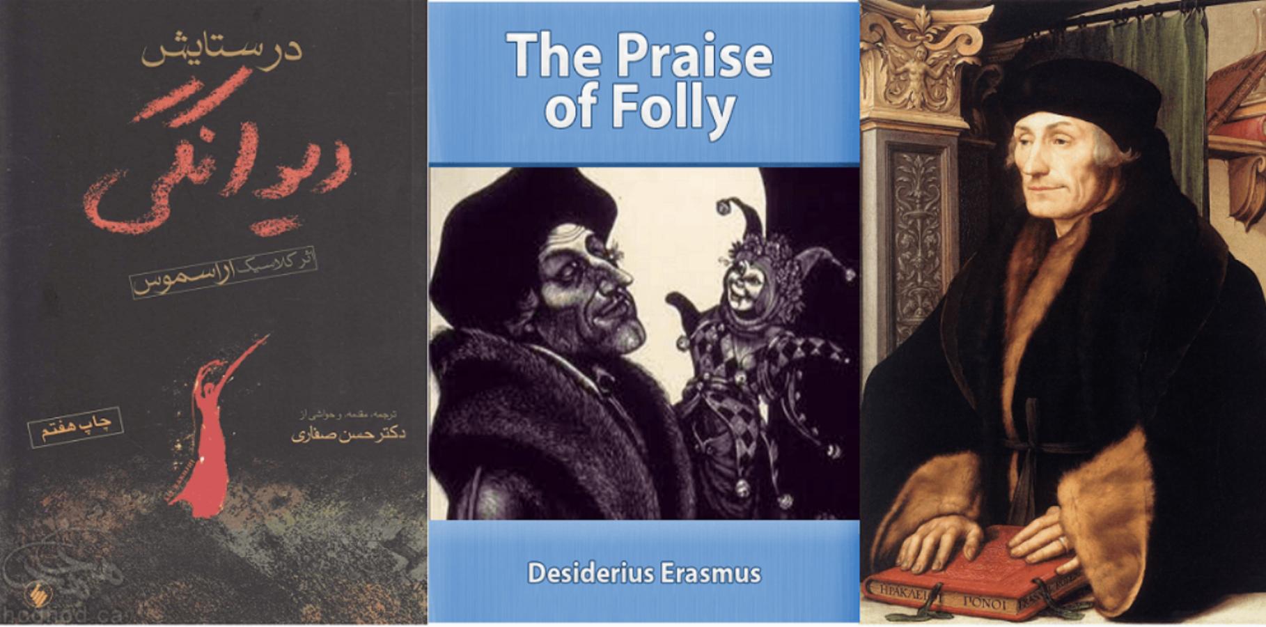 """کتاب هفته: """"در ستایش دیوانگی"""" اثر جاودان و جسورانه اراسموس"""