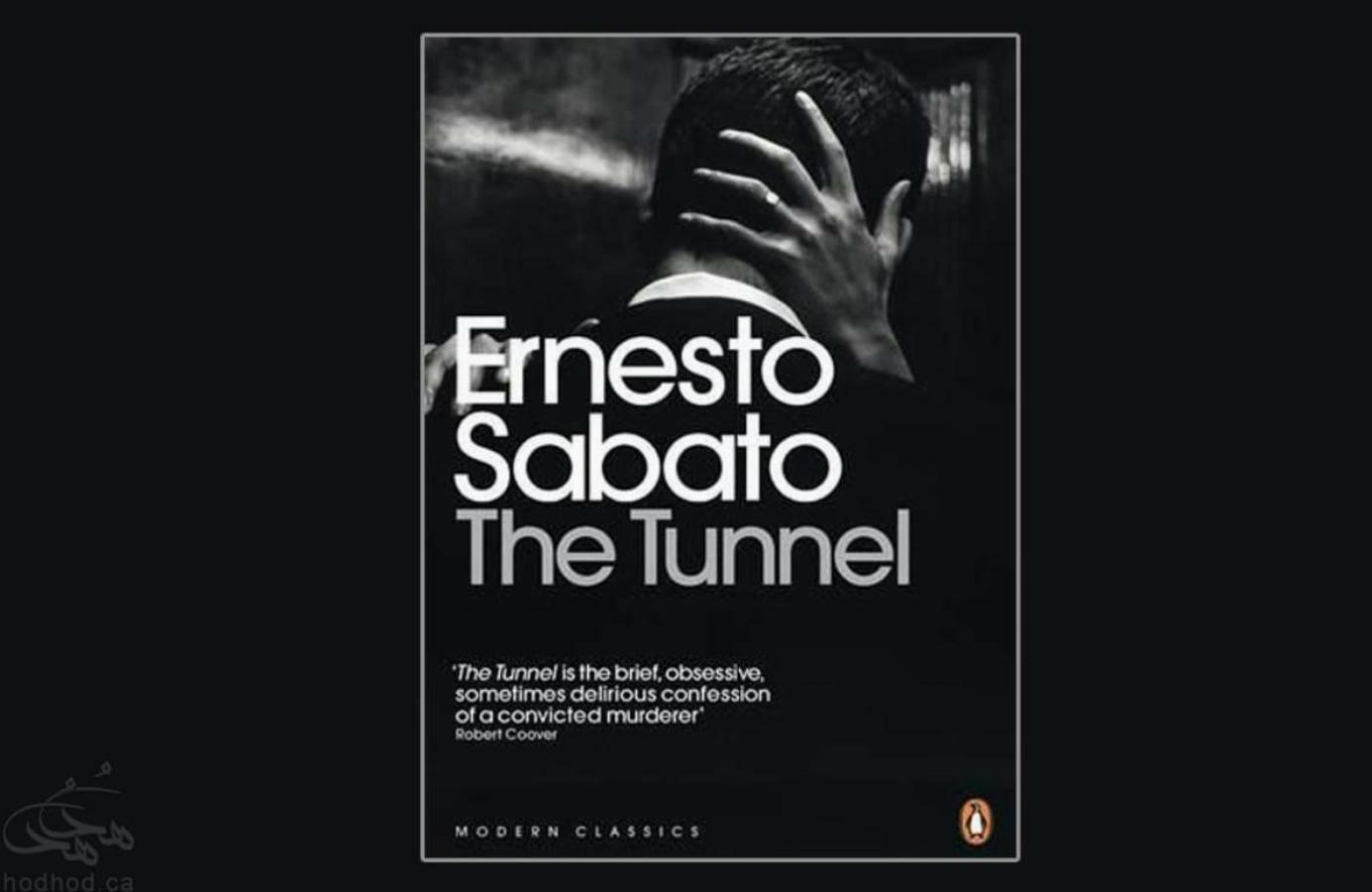 کتاب هفته: تونل اثر ارنستو ساباتو