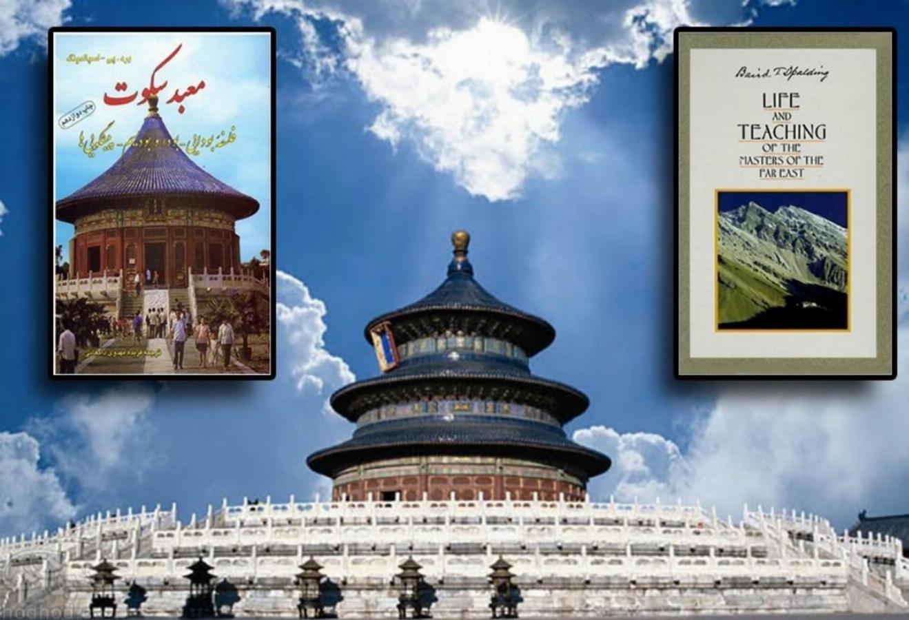معرفی کتاب معبد سکوت اثر برد اسپالدینگ