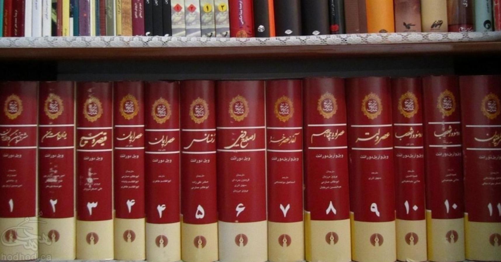 تاریخ تمدن اثر ویل دورانت: مجموعه کتابی به شکوه تاریخ