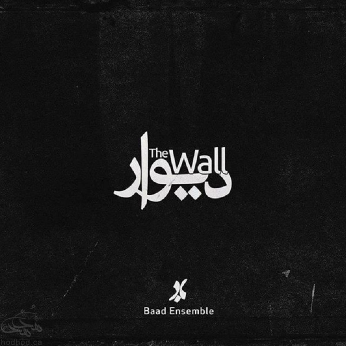 موسیقی تلفیقی گروه باد و تاثیر آثار آن بر آشتی شنوندگان ایرانی با موسیقی سنتی