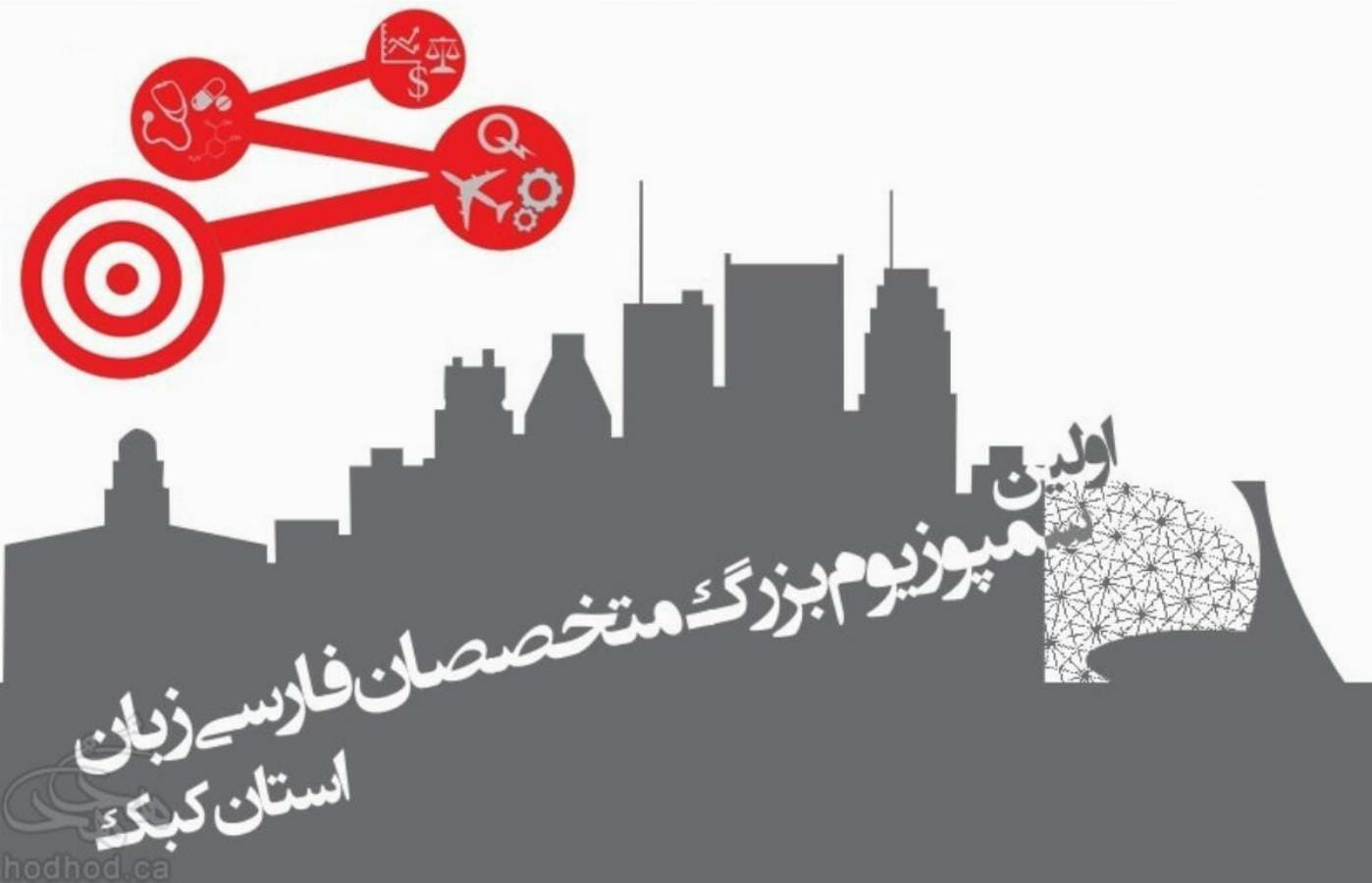 قسمت اول مصاحبه رسانه هدهد با سخنرانان و شرکت کنندگان اولین سمپوزیوم متخصصان ایرانی استان کبک
