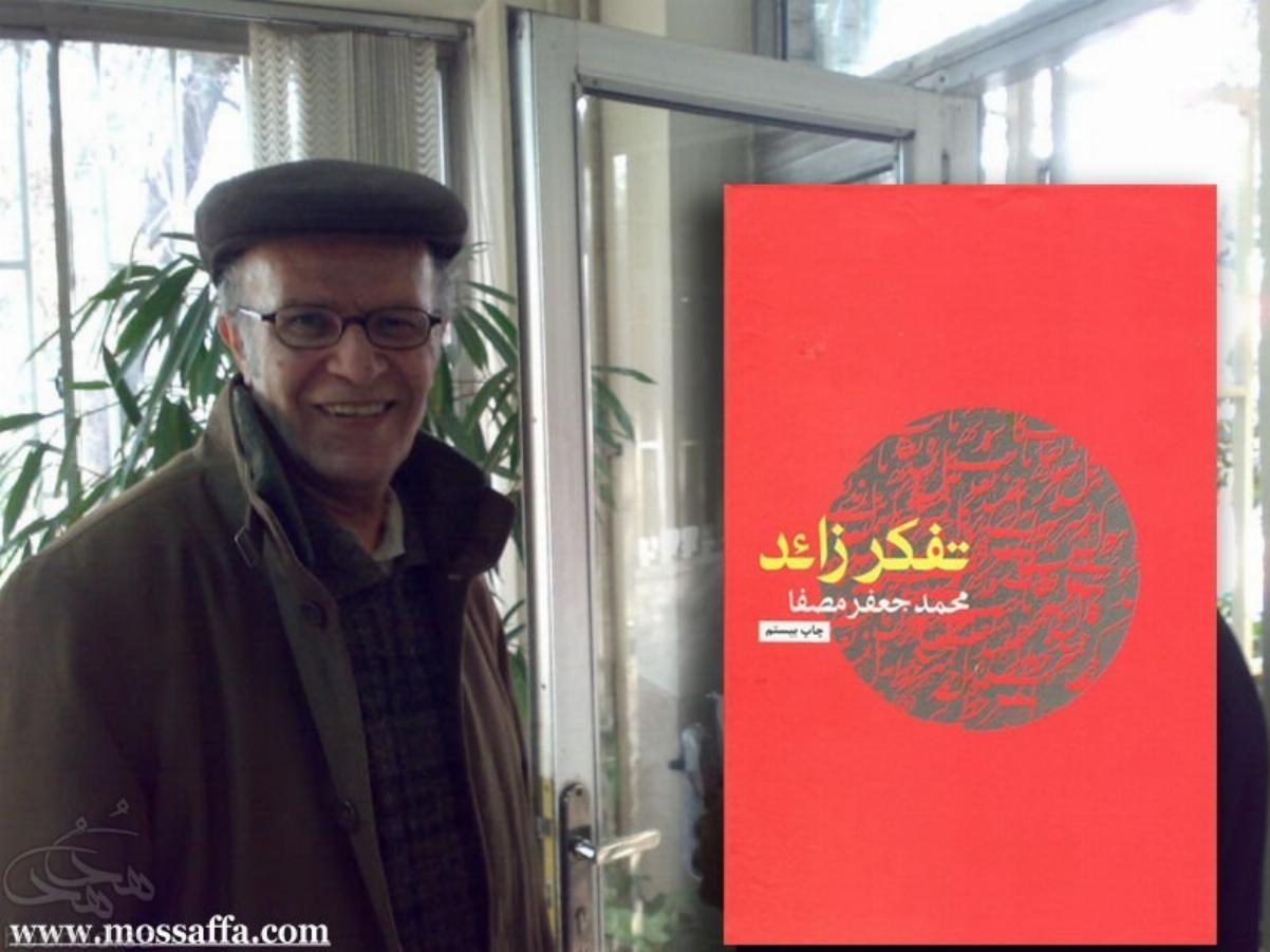 معرفی کتاب تفکر زائد اثر محمدجعفر مصفا