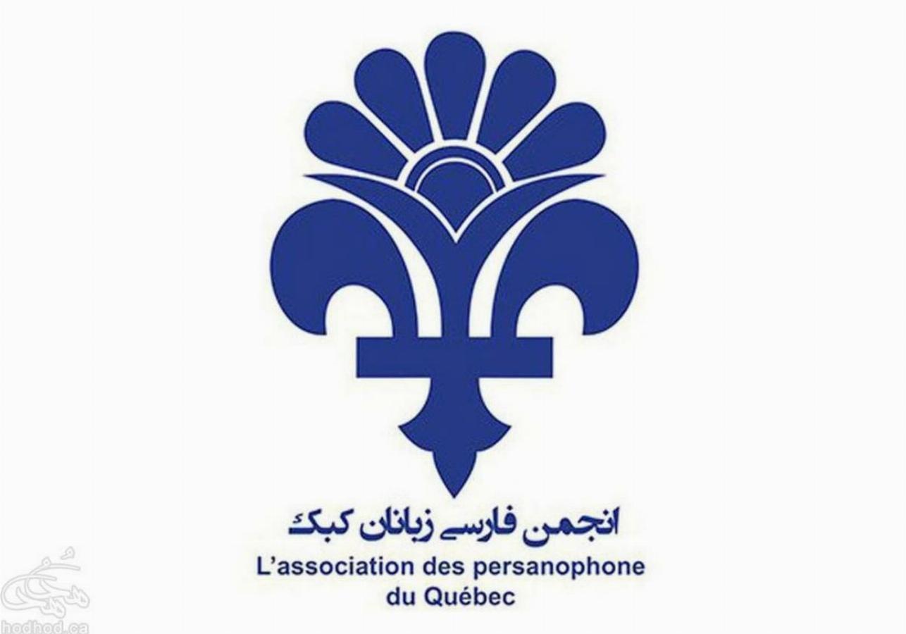 انجمن فارسی زبانان استان کبک به طور رسمی آغاز به کار کرد