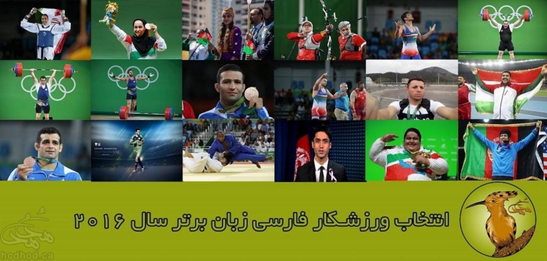انتخاب ورزشکار فارسی زبان برتر سال 2016 از نگاه مخاطبان رسانه هدهد