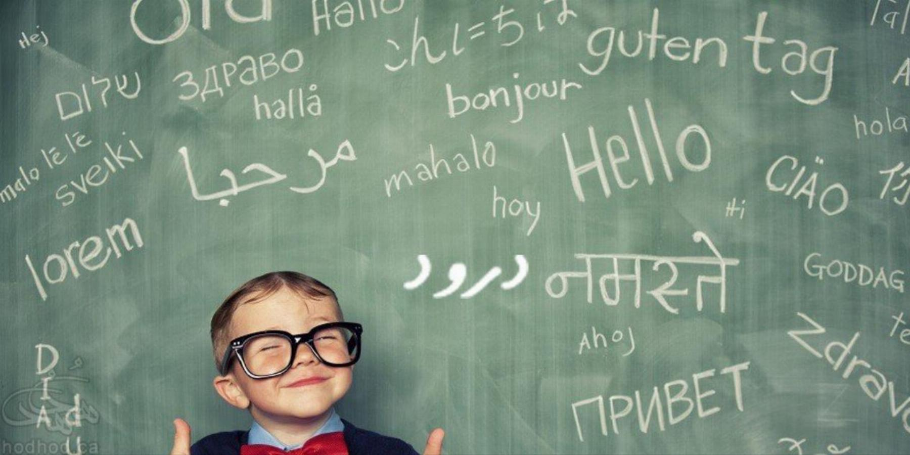 چه کنم که فرزندم پس از مهاجرت، زبان مادریش را فراموش نکند؟