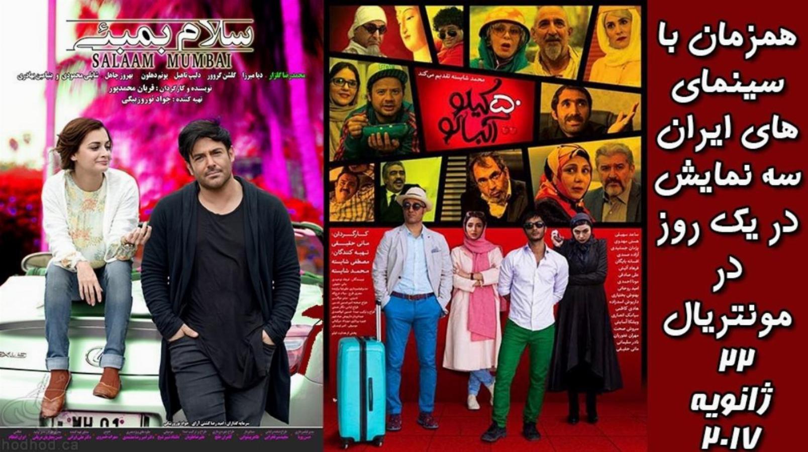 همزمان با سینمای های ایران سه نمایش در یک روز در مونتریال